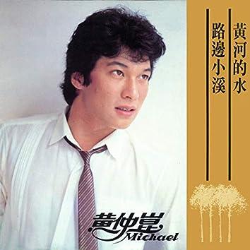 Huang He De Shui