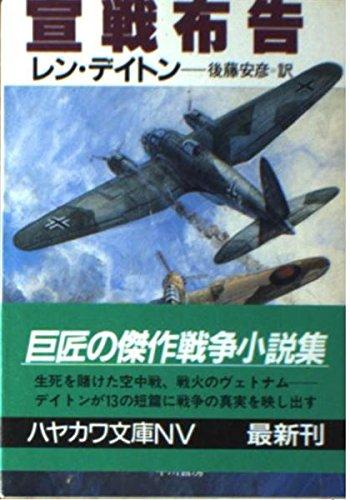 宣戦布告 (ハヤカワ文庫NV)の詳細を見る