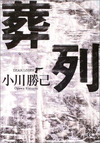 葬列 (角川文庫)の詳細を見る