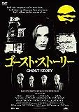 ゴースト・ストーリー[DVD]