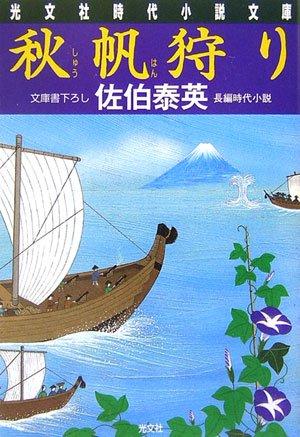 秋帆狩り (光文社文庫)