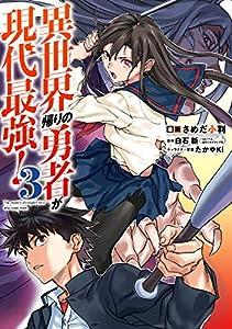 異世界帰りの勇者が現代最強! 3巻 (デジタル版ガンガンコミックスUP!)