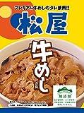 松屋牛めしの具(プレミアム仕様)30個 【冷凍】