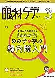 眼科ケア 2020年3月号(第22巻3号)特集:最新 受診から手術後までまるわかり!  めめ子……