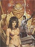 霧の中の二剣士 (創元推理文庫―ファファード&グレイ・マウザーシリーズ (625‐4))
