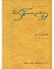 フルート名曲31選 (Doremi flute album)