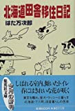 北海道田舎移住日記 (集英社文庫)