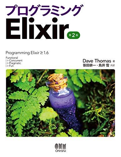 プログラミングElixir 第2版