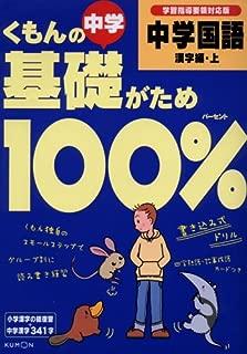 くもんの中学基礎がため100%中学国語―学習指導要領対応版 (漢字編・上)