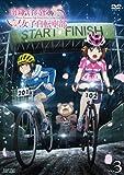 南鎌倉高校女子自転車部 VOL.3[DSTD-09673][DVD]
