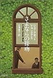 さよならの接吻 (ハヤカワ・ミステリ文庫 モースリー博士の事件メモ)