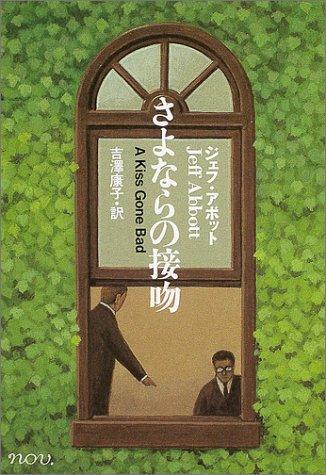 さよならの接吻 (ハヤカワ・ミステリ文庫 モースリー博士の事件メモ)の詳細を見る