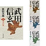 新装版 武田信玄 風林火山 4冊セット