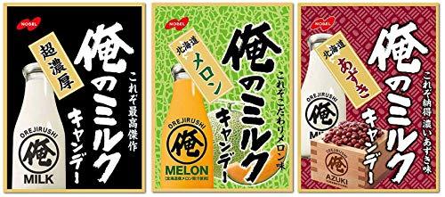 ノーベル製菓 俺のミルク キャンディ アソートセット(【1】3種セット:ノーマル・北海道メロン・北海道あずき)3種各1袋計3袋セット