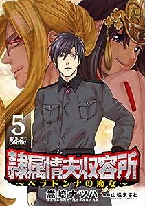 隷属情夫収容所~ベラドンナの魔女~ : 5 (アクションコミックス)