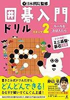 日本棋院監修 囲碁入門ドリル ステップ2