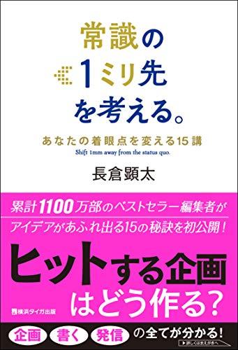 常識の1ミリ先を考える。 〜あなたの着眼点を変える15講〜 (横浜タイガ出版)