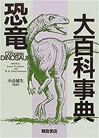 恐竜大百科事典