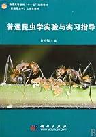 普通昆虫学实验与实习指导