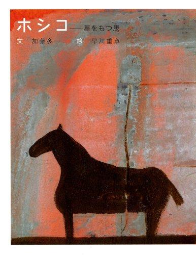 ホシコ―星をもつ馬 (ことばのおくりもの)
