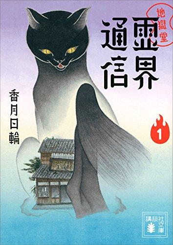 地獄堂霊界通信(1) (講談社文庫) - 香月日輪