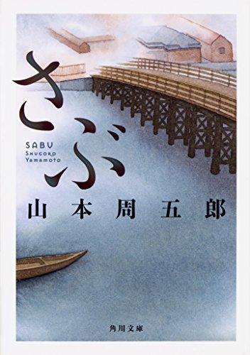 さぶ (角川文庫)の詳細を見る