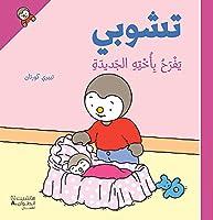 Tchoupi Yafrah Bi Okhtehi El Jadeeda - تشوبي يفرح بأخته الجديدة - غلاف كرتوني