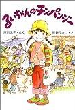 るいちゃんのチンパンジー (新日本ひまわり文庫2)