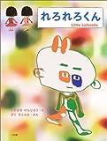 れろれろくん (Contemporary Art Book)