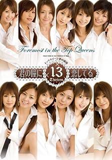 君の瞳に恋してる13~TOP RACEQUEEN夢の競演~ [DVD]