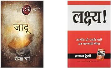 Jadu + Lakshya (Goals) (Hindi) (Set of 2 Books)