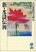 Shin Suikoden 4061965743 Book Cover