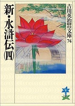 Paperback Bunko New Water Margin [Japanese Edition] (Volume # IV) [Japanese] Book