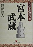 宮本武蔵―立川文庫傑作選 (角川ソフィア文庫)