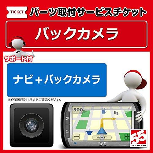 ナビゲーション本体+バックカメラ取付国産車限定【サポート付】
