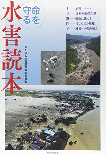 命を守る水害読本