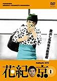 蔵出し名作吉本新喜劇「花紀京」(1)[DVD]