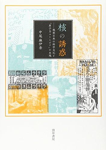 核の誘惑: 戦前日本の科学文化と「原子力ユートピア」の出現