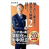 知らないと恥をかく世界の大問題12 世界のリーダー、決断の行方 (角川新書)