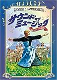 サウンド・オブ・ミュージック <ファミリー・バージョン> [DVD]