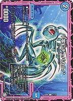 デュエルマスターズ/DMSD-09/17/C/*/零幻チュパカル/*
