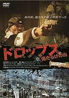 ドロップス (傷だらけの街) [DVD]