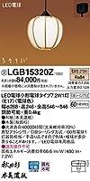 パナソニック照明器具(Panasonic) 守 数奇屋 ペンダントライト LGB15320Z (電球色)(受注生産品)