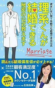 [石田 由美]の理系くんが結婚できる秘密の公式教えます