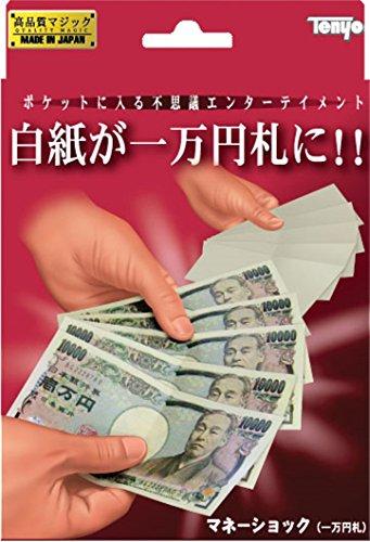 Argent Shock (dix mille de yens projet de loi) (japan import)