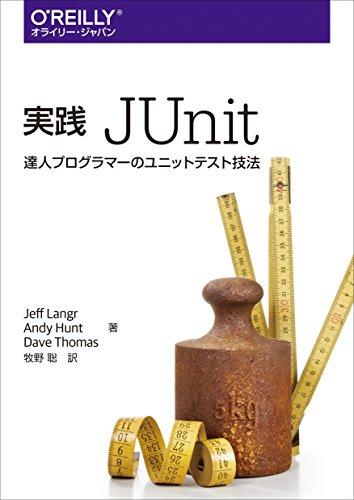 実践 JUnit ―達人プログラマーのユニットテスト技法