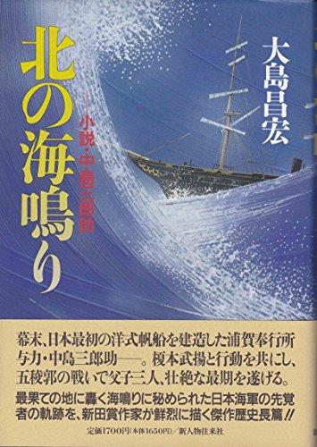 北の海鳴り―小説・中島三郎助