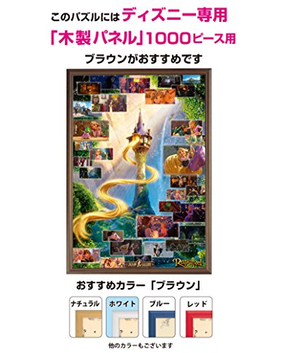 テンヨー『ディズニーラプンツェルシーンコレクション(TEN-DG2000-616)』