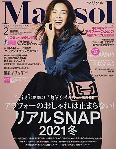 Marisol(マリソル) 2021年 02 月号 [雑誌]