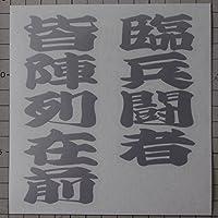 オリジナルステッカー 【九字(くじ)】 臨兵闘者皆陣列在前 (シルバー) KJ-3308